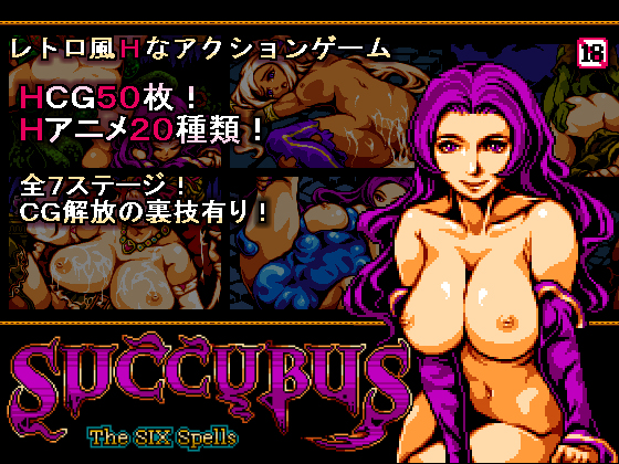 Succubus the six spells poster