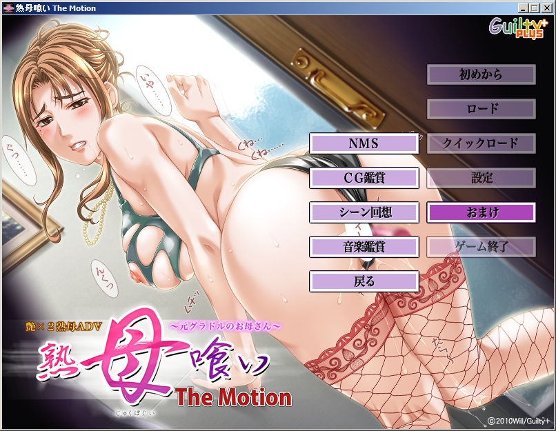 Jukubo Gui The Motion ~Moto Guradoru no Okaa-san~ screenshot 3