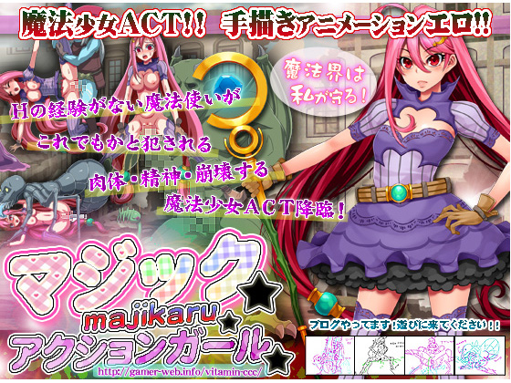 Magic * Magical * Action Girl (Vitamin CCC) poster