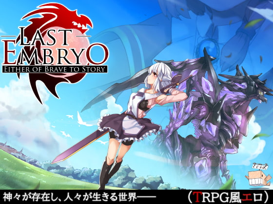 Last Embyro - The Beginning Story poster