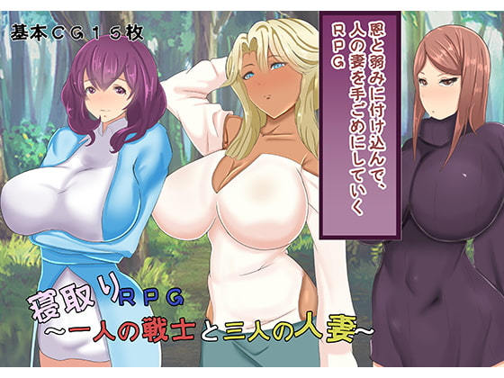 NTR RPG - A Warrior and Three Married Women poster