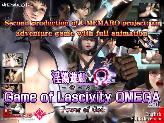 Game of Lascivity OMEGA (The Second Volume) -Power of God- poster