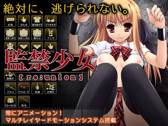 Girl Confined 【re:union】/ Kankin Shoujo 【re:union】 poster