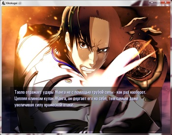 Kikokugai - The Cyber Slayer screenshot 3