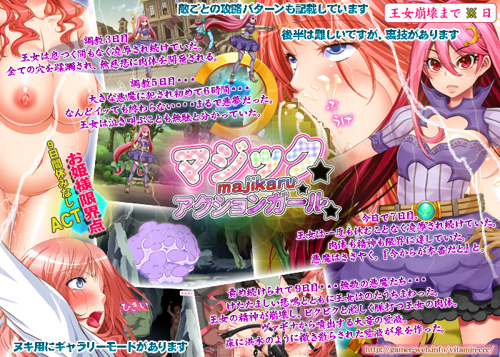 Magic * Magical * Action Girl (Vitamin CCC) screenshot 3