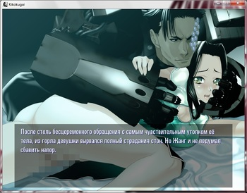 Kikokugai - The Cyber Slayer screenshot 9