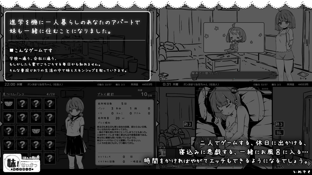 Imouto!? Life ~Monochrome~ screenshot 6
