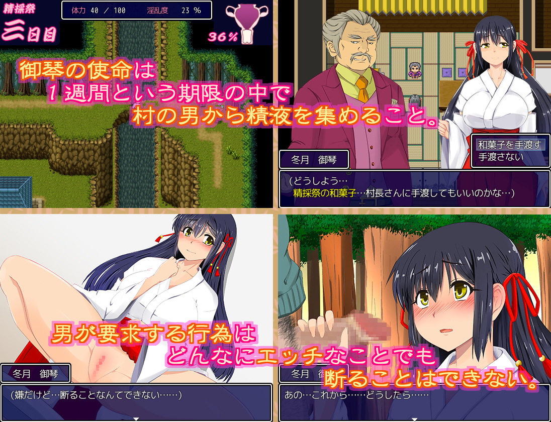 Comfort Shrine Maiden ~The Lewd Festival in a Village Far Away~ screenshot 2